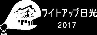 『ライトアップ日光2017』公式ホームページ